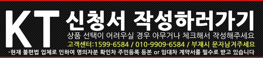 join_kt_v3.jpg